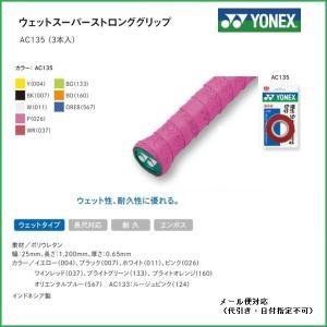 YONEX (ヨネックス) グリップテ−プ AC135 ウェットスーパーストロンググリップ(3本巻き)|proshop-yamano