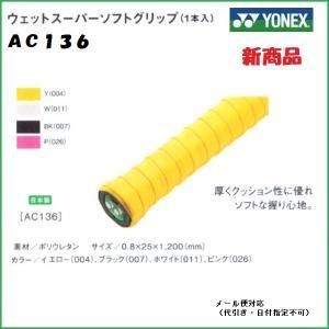 YONEX ヨネックス オーバーグリップテープ  ウェットスーパーソフトグリップ(1本入り) AC136 テニス・バドミントン共通|proshop-yamano