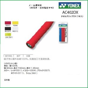 YONEX ヨネックス タオルグリップDX(1本入り) AC402DX|proshop-yamano