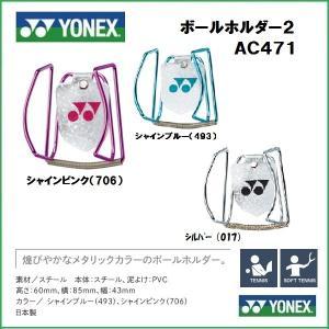 YONEX ヨネックス テニス ソフトテニス ボールホルダー AC471