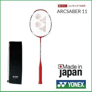 YONEX ヨネックス バドミントンラケット アークセイバー11新デザイン ARC11 25%OFF|proshop-yamano