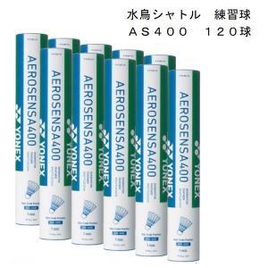YONEX ヨネックス 水鳥シャトル エアロセンサー400 AS400 |proshop-yamano