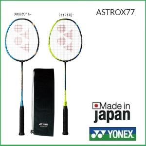 YONEX ヨネックス バドミントンラケット アストロクス77 ASTROX77|proshop-yamano