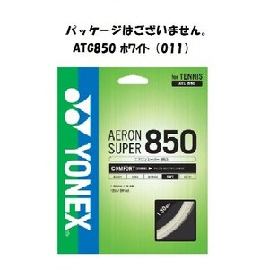YONEX ヨネックス 硬式テニス・ストリングス エアロンスーパー850 AERON SUPER850 (ATG850)ノーパッケージ|proshop-yamano