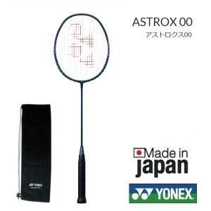 アストロクス00(ダブルゼロ) ASTROX00 ヨネックス バドミントンラケット|proshop-yamano