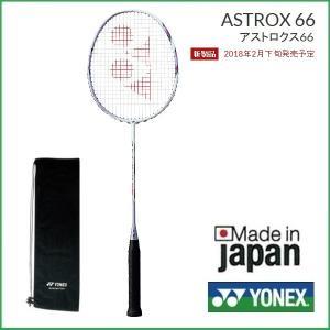 YONEX ヨネックス バドミントンラケット アストロクス 66 ASTROX 66 AX66   ...
