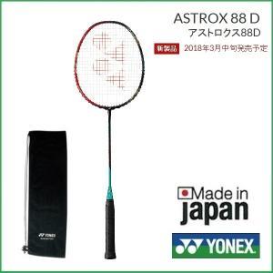 YONEX ヨネックス バドミントンラケット アストロクス8...