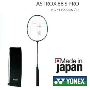 アストロクス88Sプロ ASTROX88S PRO 2021年3月発売開始 YONEX ヨネックス バドミントン ラケット|proshop-yamano