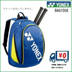 YONEX ヨネックス バドミントン用バックパック  BAG1508|proshop-yamano