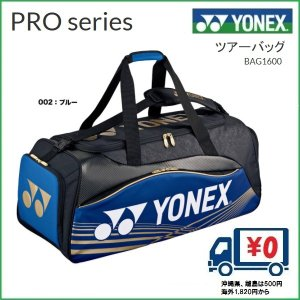 YONEX ヨネックス プロシリーズ ツアーバッグ BAG1600|proshop-yamano