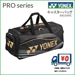 YONEX ヨネックス プロシリーズ キャスターバッグ BAG1600C|proshop-yamano