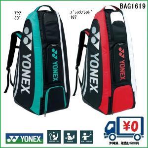YONEX ヨネックス  スタンドバッグ テニス2本入りサイズ BAG1619|proshop-yamano