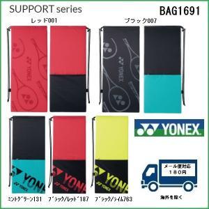 YONEX ヨネックス テニス用 ラケットケース  BAG1691 テニス2本入りサイズ|proshop-yamano