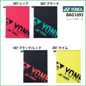 YONEX ヨネックス テニス・バドミントン用 シューズケース BAG1693|proshop-yamano