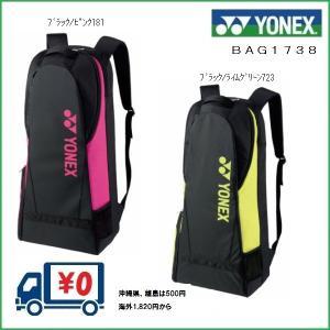 YONEX ヨネックス テニス バドミントン用 ラケットリュック BAG1738 テニス2本入りサイズ|proshop-yamano