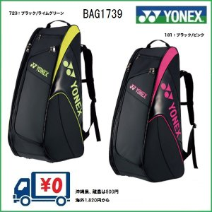 YONEX ヨネックス テニス バドミントン用 スタンドバッグ BAG1739 リュック付き テニス2本入りサイズ|proshop-yamano
