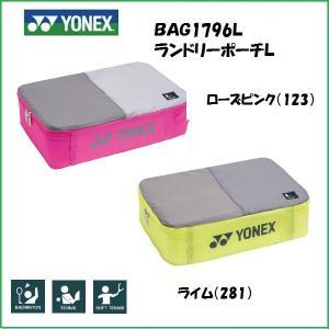 YONEX (ヨネックス) ランドリー ポーチL  BAG1796L|proshop-yamano