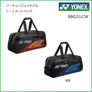数量限定 リーチョンウェイモデル トーナメントバッグ  YONEX ヨネックス トーナメントバッグ BAG21LCW |proshop-yamano