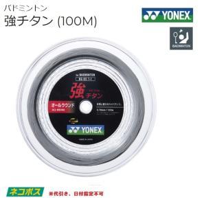 YONEX (ヨネックス) バドミントン・ストリング 強チタン 100mロール BG65T−1 30%OFF|proshop-yamano
