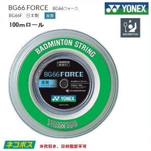YONEX (ヨネックス) バドミントン・ストリングス BG66フォース 100m BG66FORCE-100m(BG66F-1)|proshop-yamano