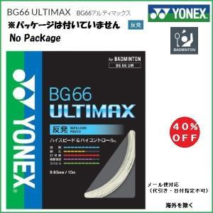 YONEX ヨネックス バドミントン・ストリングス BG66アルティマックス BG66UM ノンパッケージ No Package