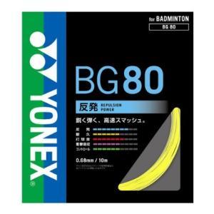 YONEX ヨネックス バドミントン ストリングス ガット ミクロン80 MICRON80 BG80 30%OFF proshop-yamano