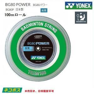 YONEX (ヨネックス) バドミントン・ストリング BG80パワー 100mロール BG80P−1 30%OFF proshop-yamano