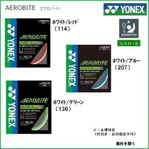 YONEX ヨネックス バドミントン ストリングス エアロバイト AEROBITE BGAB 送料無料(メール便) 30%OFF|proshop-yamano