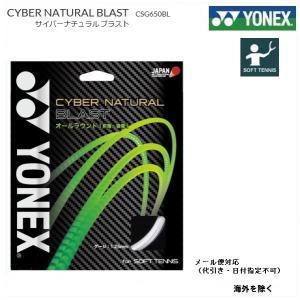 YONEX ヨネックス ソフトテニス・ストリングス  サイバーナチュラル ブラスト CYBER NATURAL BLAST(CSG650bl)|proshop-yamano