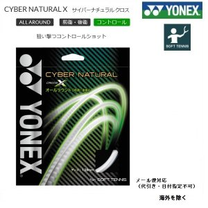 YONEX ヨネックス ソフトテニス・ストリングス サイバーナチュラルクロス CYBER NATURAL CROSS(CSG650X) proshop-yamano