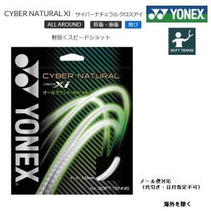 YONEX ヨネックス  ソフトテニス・ストリングス サイバーナチュラルクロスアイ CYBER NATURAL XI(CSG650XI) proshop-yamano