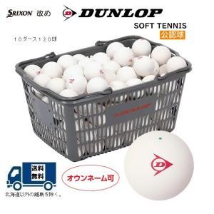 ダンロップ ソフトテニスボール公認球 10ダース 120球|proshop-yamano