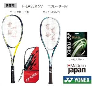 YONEX ヨネックス ソフトテニスラケット  前衛用 エフレーザー5V FLR5V|proshop-yamano