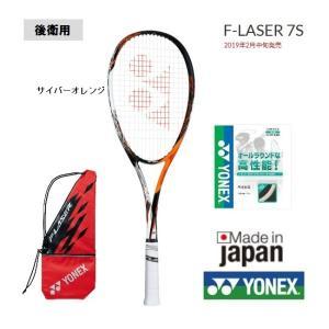 YONEX ヨネックス ソフトテニスラケット  後衛用 エフレーザー7S FLR7S  テニス ソフトテニス ラケット|proshop-yamano