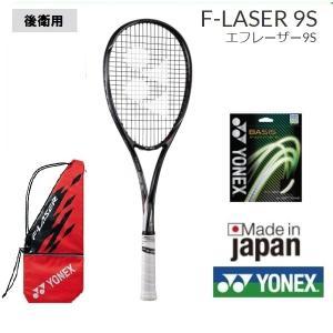 YONEX ヨネックス ソフトテニスラケット 後衛用 エフレーザー9S FLR9S ブラック/ブラック|proshop-yamano