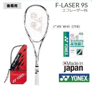 40%OFF YONEX ヨネックス ソフトテニスラケット 後衛用 エフレーザー9S FLR9S|proshop-yamano