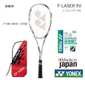 送料無料 YONEX ヨネックス ソフトテニスラケット 前衛用 エフレーザー9V FLR9V 新商品 7月中旬 発売開始