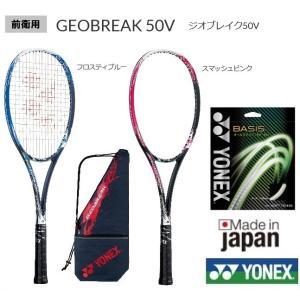ヨネックス ソフトテニスラケット ジオブレイク50V 前衛用 モデル GEO50V  初・中・上級者用 ガット代 張り代無料|proshop-yamano