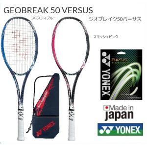 ヨネックス ソフトテニスラケット ジオブレイク50VS 前・後衛用 全ポジション対応モデル GEO50VS  初・中・上級者用 ガット代 張り代無料|proshop-yamano