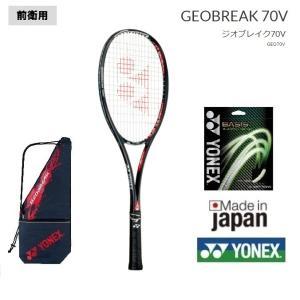 ヨネックス ソフトテニスラケット ジオブレイク70V 前衛用 GEO70V ファイヤーレッド 軟式テニスラケット 中・上級者用 2020年12月発売開始|proshop-yamano