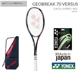 ヨネックス ソフトテニスラケット ジオブレイク70バーサス 前・後衛用 GEO70VS ファイヤーレッド 軟式テニスラケット 中・上級者用 2020年12月発売開始|proshop-yamano