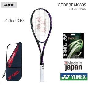 ネックス ソフトテニスラケット ジオブレイク80S 後衛用 軟式テニスラケット 中・上級者用 ガット代 張り代無料|proshop-yamano