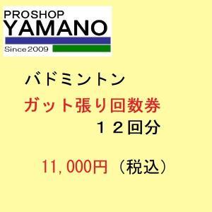 バドミントン ガット張り替え回数券 proshop-yamano