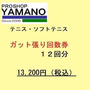 テニス・ソフトテニス ガット張り替え回数券 proshop-yamano
