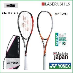 40%OFF YONEX ヨネックス ソフトテニスラケット 後衛用レーザーラッシュ 1S LR1S(005)(187)