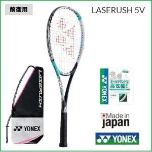YONEX (ヨネックス)ソフトテニスラケット 前衛用レーザーラッシュ 5V(LR5V)|proshop-yamano
