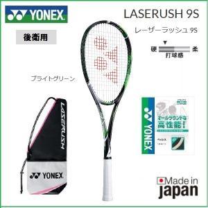 LR9S  40%OFF  送料無料 YONEX ヨネックス ソフトテニスラケット 後衛用 レーザーラッシュ9S