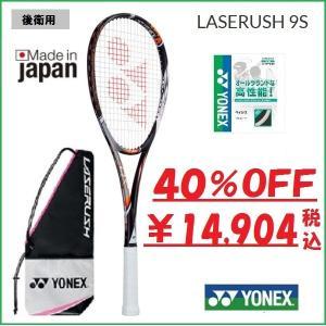 YONEX ヨネックス ソフトテニスラケット 後衛用レーザーラッシュ 9S(LR9S)メタルオレンジ(687)|proshop-yamano