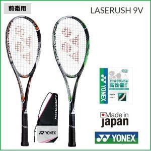 YONEX (ヨネックス)ソフトテニスラケット 前衛用レーザーラッシュ 9V(LR9V)|proshop-yamano