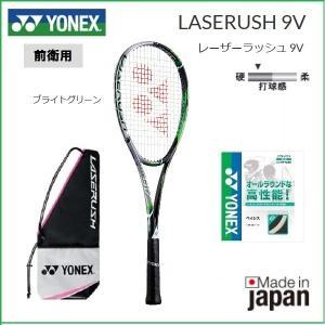 YONEX (ヨネックス)前衛用レーザーラッシュ 9V(LR9V) 40%OFF  送料無料(沖縄県...